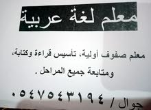 معلم لغه عربيه ومتابعة وتأسيس