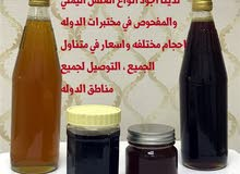 عسل سدر وسمر يمني