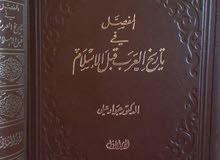 سلسة المفصل في تاريخ العرب قبل الإسلام