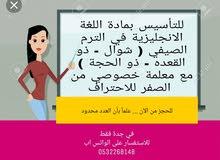 دروس خصوصي لمادة اللغة الإنجليزية