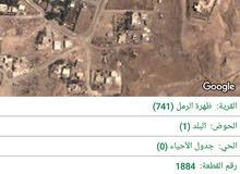 أرض في تلة الرمل مساحة 336م موقع مميز وبسعر مغري