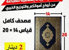 كتيبات و سور من القران الكريم أذكار الصباح الدعاء أدعية