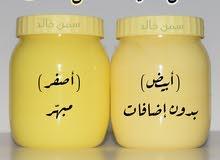 فرصة توصيل مجاني للسمن الأصلي الجديد إلى منزلك بمدينة جدة ولفترة محدودة