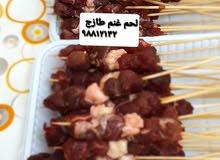 يوجد لدينا لحم غنم استرالي 20مشكاك ب4ريال لحم غنم صومالي 20مشكاك ب6ريال  لحم بقر
