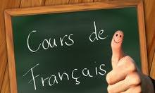 مدرس لغة قرنسية 99526231