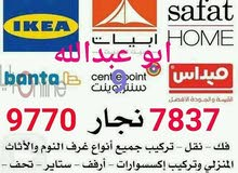 نقل عفش 97707837 ابو عبدالله
