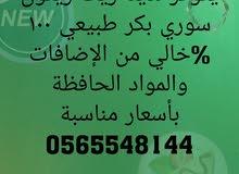 للبيع زيت زيتون سوري اصلي