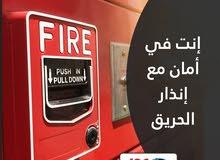 إحمي بيتك وعائلتك مع أحدث أجهزة إنذار ضد الحريق