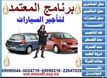 برنامج لإدارة مكاتب وشركات تأجير وبيع السيارات بجميع أنواعها