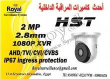 أحدث كاميرات مراقبة داخلية  HST