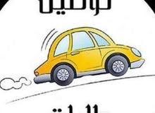 توصيل طلبيات داخل بنغازي و اشتراكات