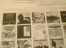 اسطوانة  سنفونية موزارت 1967