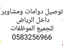 توصيل للموظفات داخل الرياض للدوامات