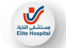 مستشفى النخبة