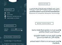 ابحث عن عمل في مجال التصميم وال اي تي