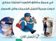 فني صحي لجميع الأعمال الصحيه بجميع مناطق الكويت 50541645