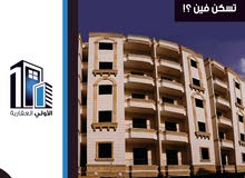 apartment is available for sale - Hadayek al-Ahram