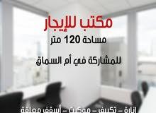 مكتب للايجار مشترك ام السماق 120 متر