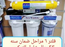 إجهزة تحلية المياه