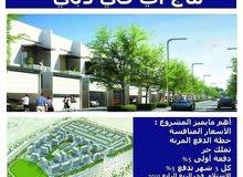 فلل ذات نمط حضاري راقي للبيع في دبي