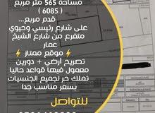 للبيع ارض سكني تجاري قريب من شارع الشيخ عمار