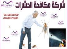 شركة للقضاء علي الحشرات