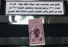 طابع صدر بمناسبة عيد ميلاد الملك فؤاد ال ۵۸ إصدار ۱۹۲۹