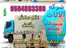 نقل اثاث دخل وخارج الرياض بأقل الأسعار مع الفك وتركيب 0564893386
