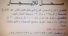 مـــحـــل للايـــجـــار وســـرداب
