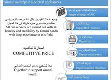 خدمات صيانة واصلاح الادوات والمعدات الكهربائيه