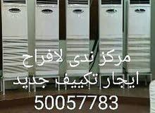 اايجار تكييف عمودى  لاعياد  والحفلات 50057783