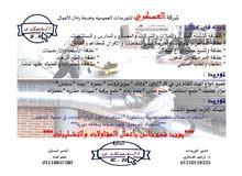 شركة العسكري للتوريدات العموميه وخدمة رجال الأعمال ( قسم التنظيف)
