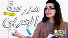 مدرسة لغة عربية (تدريس خصوصي او في ثانوية اهلية )