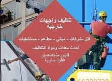 تنظيف واجهات المباني الخارجية