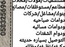 نقل موظفات وطالبات للجميع الدوامات بالنظام الشهري