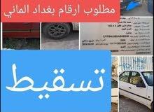 اشتري ارقام سيارات بغداد