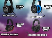 سماعات كروس اير جيمنج / Corsair Gaming Headset