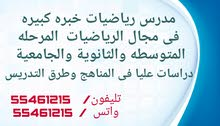 مدرس رياضيات لامرحله الثانويه والجامعيه
