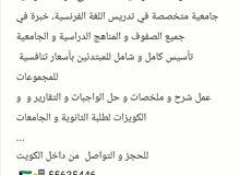مدرسة لغة فرنسية حاصلة علي شهادات جامعية متخصصة في تدريس اللغة