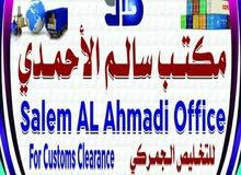 سالم لاحمدي للاستيراد والشحن و التخليص الجمركي