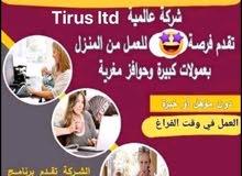 شركة Tirus