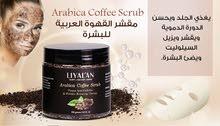 مقشر القهوه العربيه للوجه