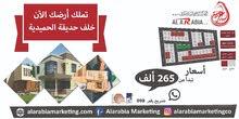 استفيد بعرض لتملك ارض سكنية بحي الياسمين خلف حيدقة الحميدية بسعر (265) الف درهم من المالك