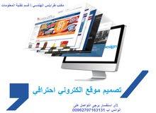 تصاميم مواقع الكترونية