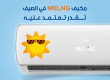 مكيف MELING Full DC Inverter الموفرة للطاقة 2.0 طن