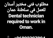مطلوب فني اسنان للعمل في عمان dental technician required in Oman