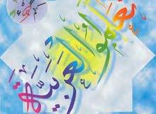 مدرس تأسيس لغة عربية وتربية إسلامية