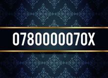 رقم زين مميز جدا جدا يحتوي على خمسة صفارة