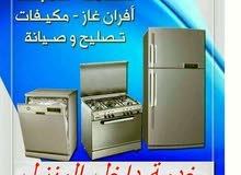 اسرع خدمة صيانة فورية لجميع - ثلاجات - مكيفات -غسالات داخل المنزل خدمة 24  ساعة
