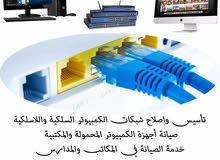 صيانة كمبيوتر